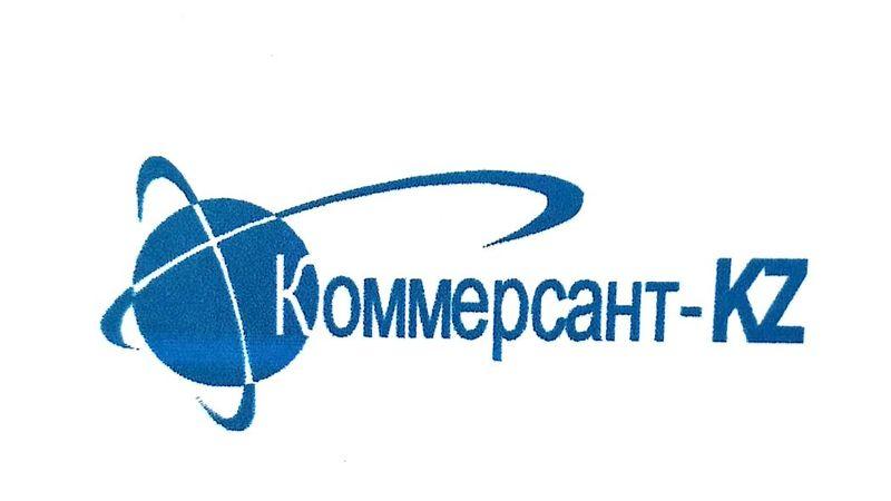ТОО «Коммерсант KZ»
