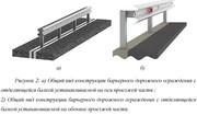 Дорожные барьерные ограждения                   - foto 1